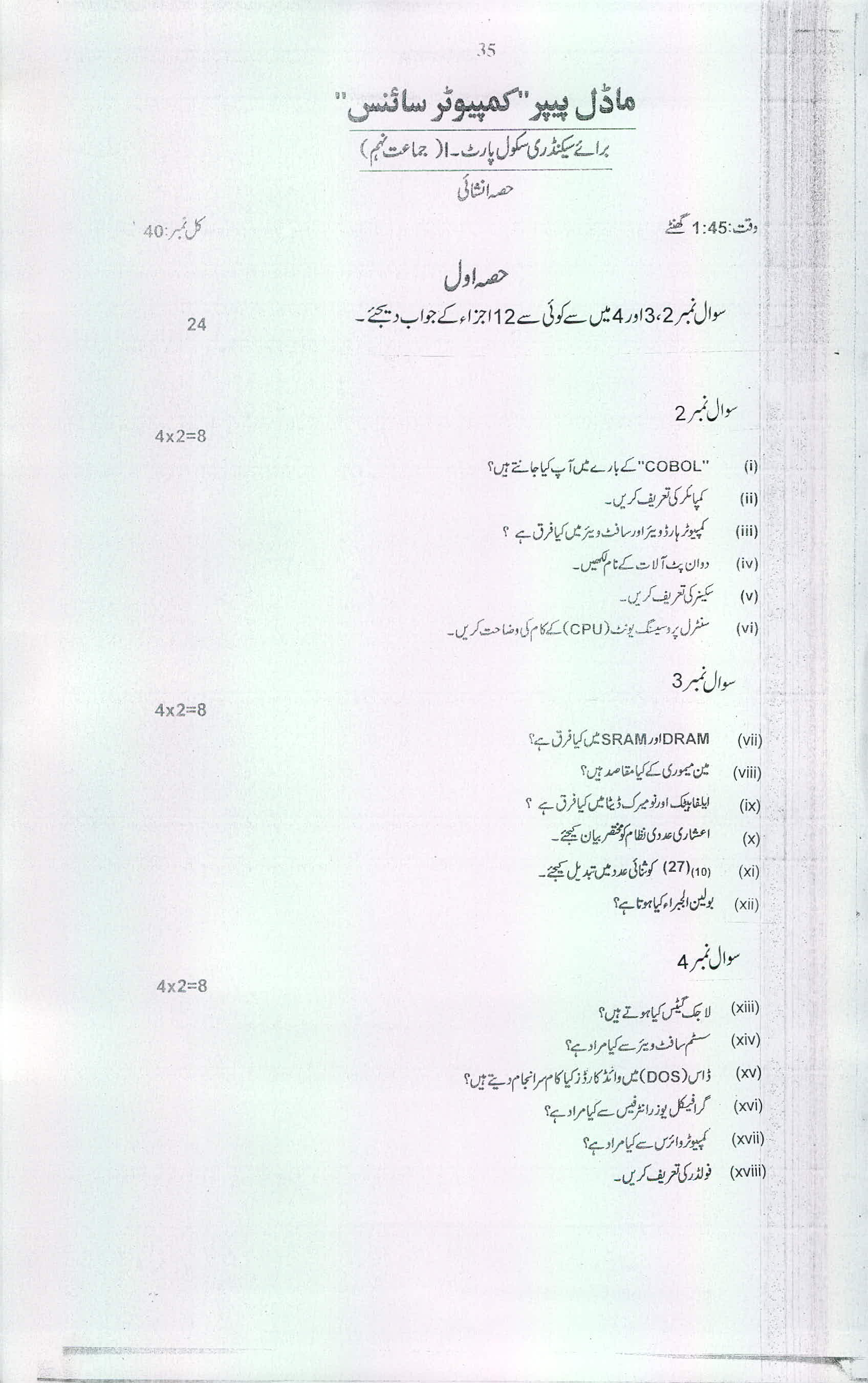 Computer Science Notes for 10th Class for FBISE Islamabad & Punjab Boards