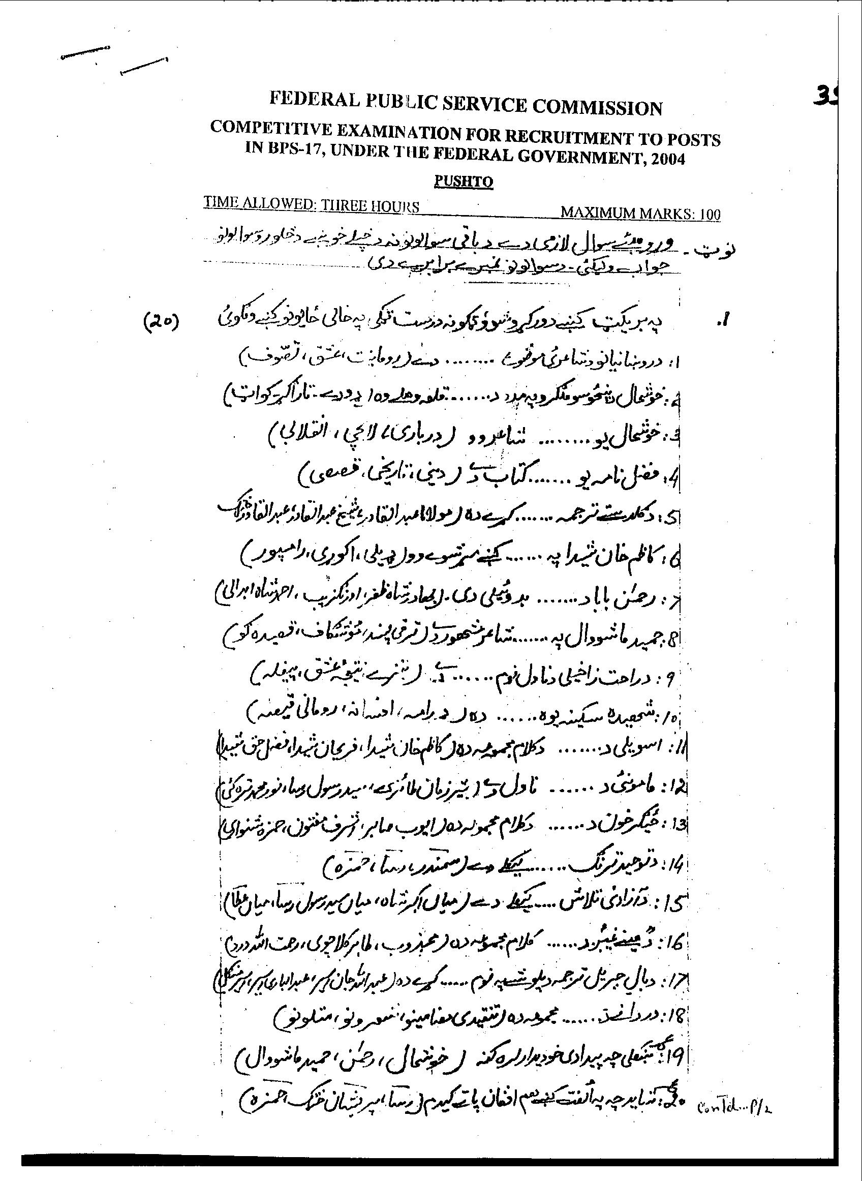 css essay paper 2008 Css exam essay past papers of are available here here pakistani students can  get federal public service commission exams essay past papers.