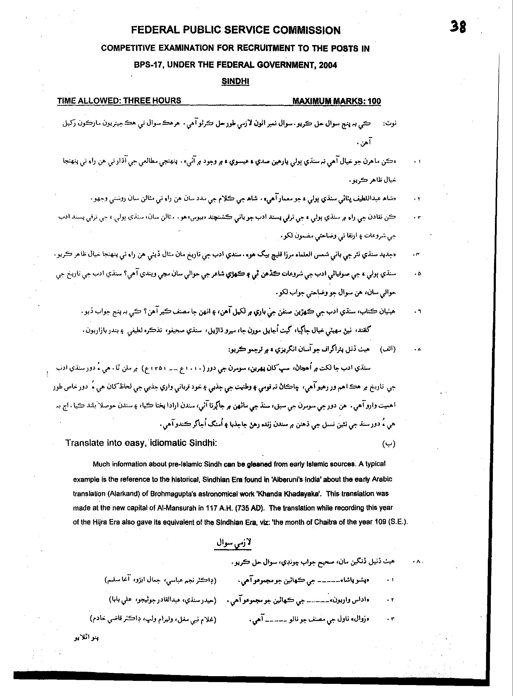 css forum english essay Competitive examination (css) rules & criteria as per the revised fpsc policy download the official rules/regulations and syllabus pdfs below: the revised rules & syllabus of css was published on 8th september, 2016 by the chairman fpsc in accordance with the federal government of pakistan.
