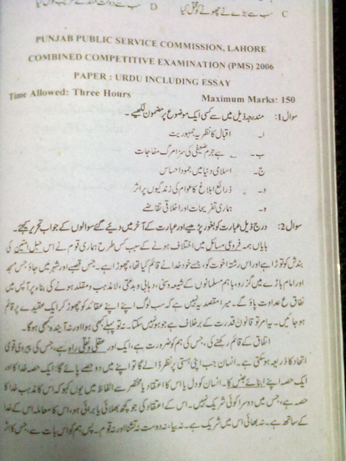 urdu essay of islam and science Its all about urdu essays friends urdu essays archive urdu columns qarardad-e-pakistan in urdu 1 comment urdu columns, urdu essays, urdu 1 comment islam.