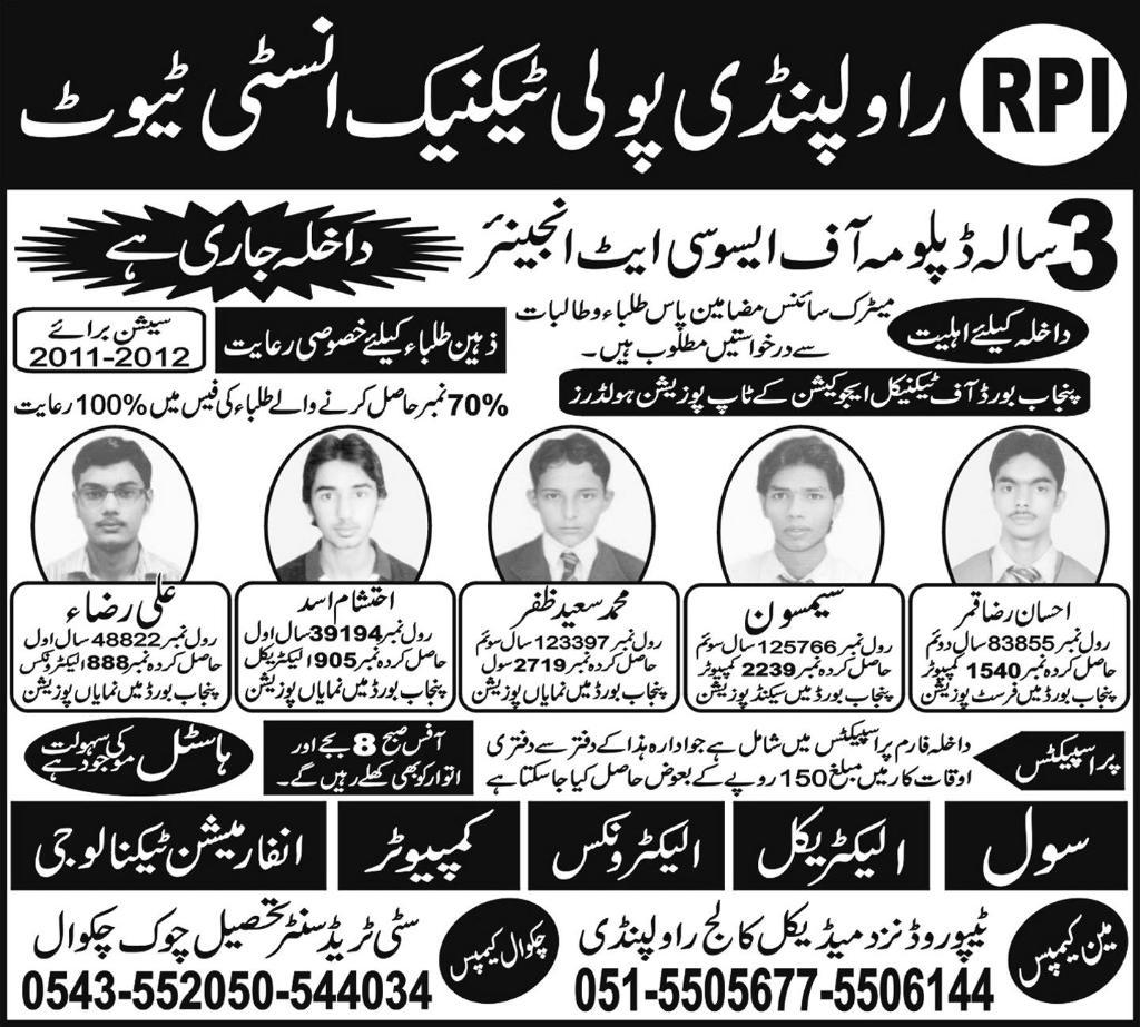 DAE Admission in Rawalpindi Polytechnic Institute