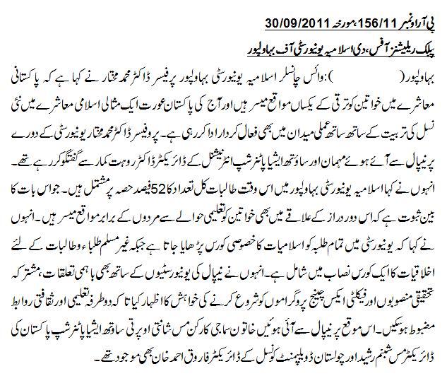 IUB Press Release