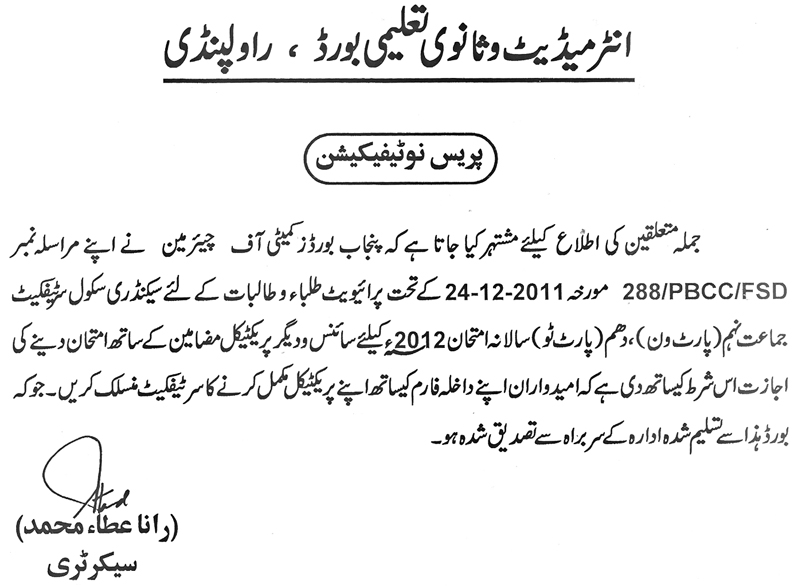 Press release about Private students of 9th & 10th Class