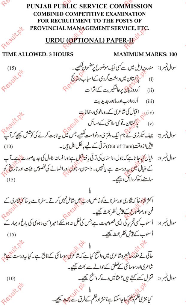 Important Urdu Essay Topics for CSS, PMS & Competitive Exams
