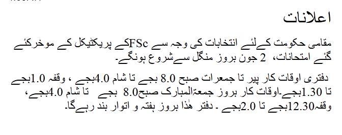 Swat Board FSc Practical Exams 2015