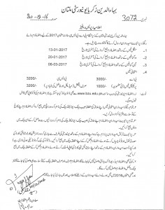 BZU Multan BA/BSc Exams Date Sheet 2017