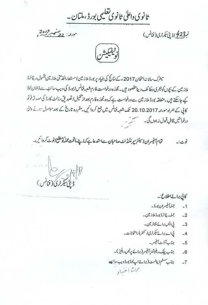 Multan Board Hijri Stipend 2017