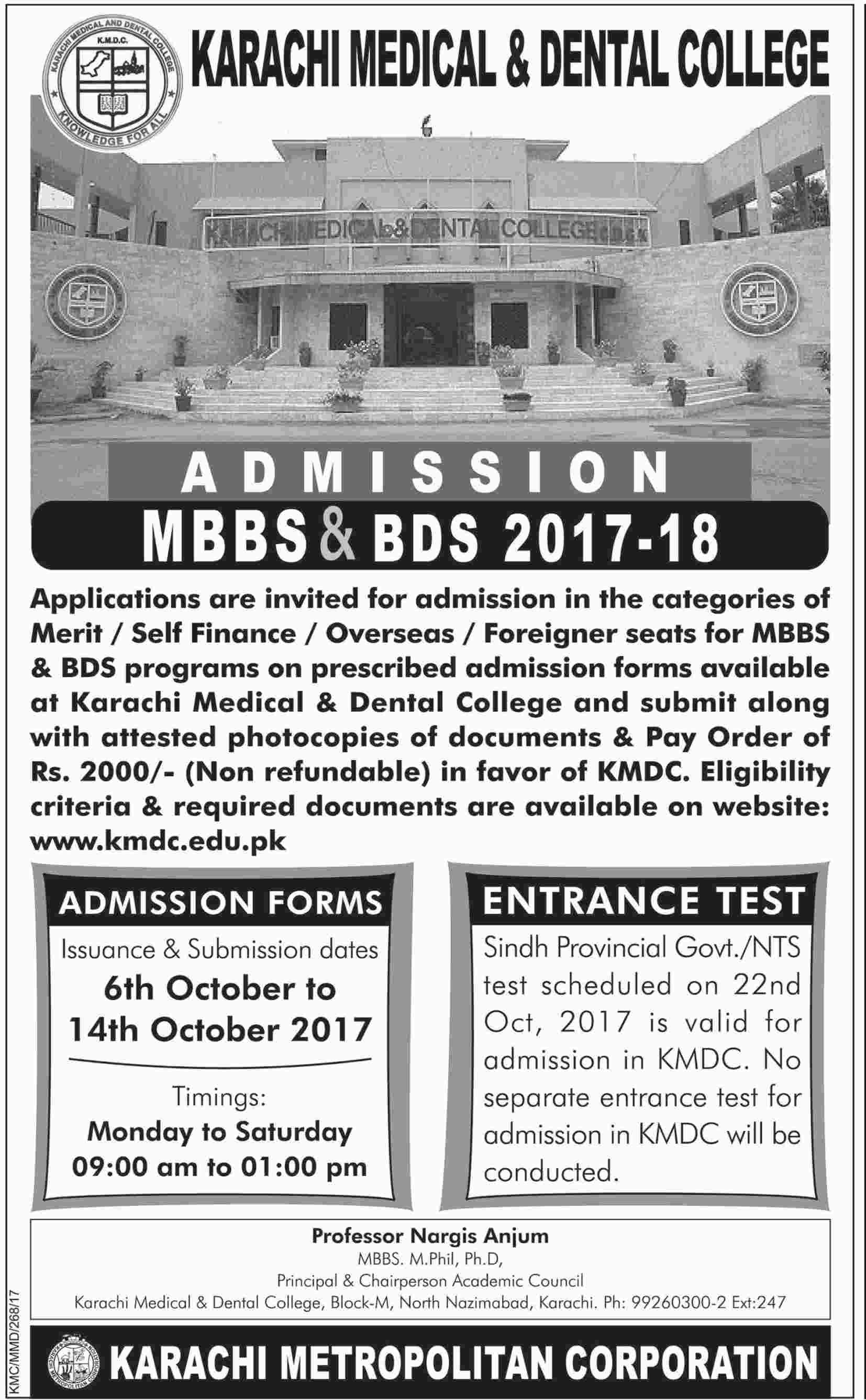 KMDC MBBS & BDS Admissions 2017