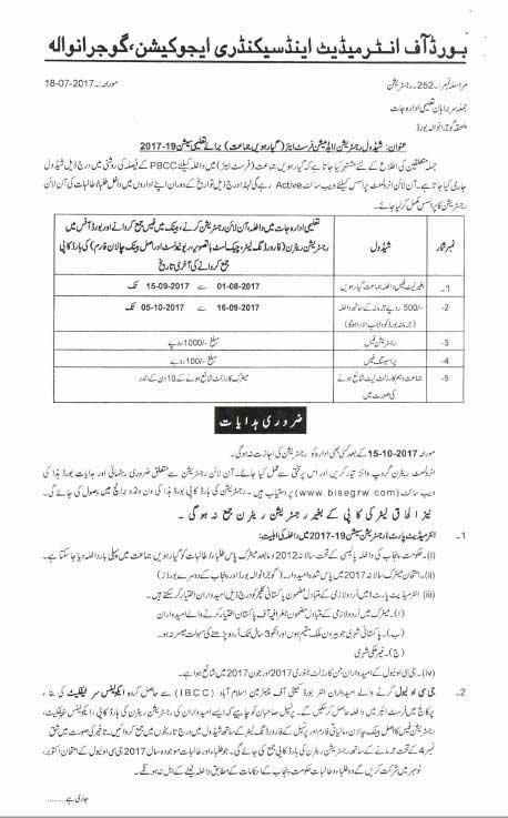 BISE Gujranwala Inter Part 1 Registration Schedule 2017