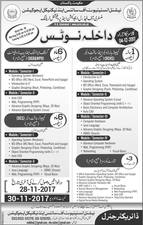 NISTE Islamabad Admission 2017